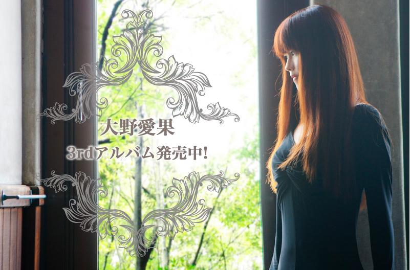 Aika Ohno Official Website